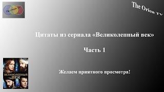 Цитаты из сериала «Великолепный век» [Часть 1]