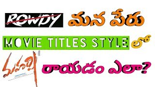 How to write your name as letest movie titles font || ALL Express ||