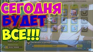 СТРИМ CLASH OF CLANS ФАРМИМ НА ИЗИ!!!