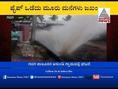 Gadag: Damaged Pipeline Leads to Heavy Water Wastage | ಪೈಪ್ ಒಡೆದು ಮೂರು ಮನೆ ಜಖಂ..!