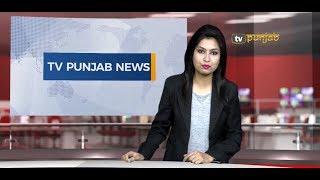 Punjabi NEWS | 18 February 2018 | TV Punjab