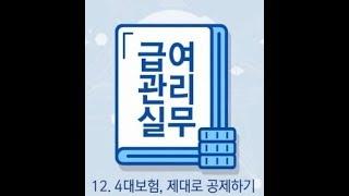 [변우석 노무사의 급여관리실무]_4대보험관리