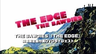 THE BAWDIES - 「THE EDGE」初回限定盤付属DVDダイジェスト