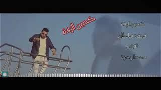 محمد سلطان كدابين الزفه  ٢٠١٩توزيع الشبح