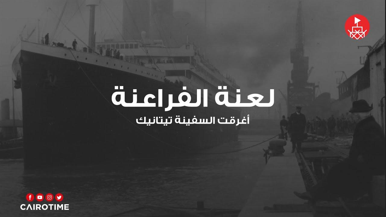 لعنة الفراعنة أغرقت السفينة تيتانيك