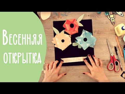 Как сделать открытку своими руками | Family is...