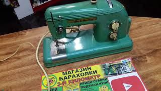 швейная Тула модель1 Baraholka Rasprodaga Lugansk 3klmn Movies магазин барахолки третий километр
