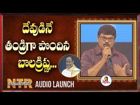 Boyapati Srinu Fantastic Speech at NTR Biopic Audio Launch Event | Balakrishna, Rana | Vanitha TV