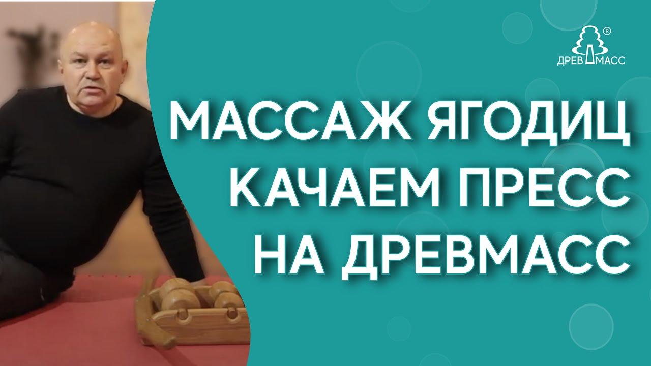 деревянный массажер для спины - YouTube