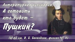 29.05.20. Литературная кулинария. А готовить кто будет – Пушкин?