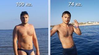 Как похудеть на 26 килограмм за 3 месяца