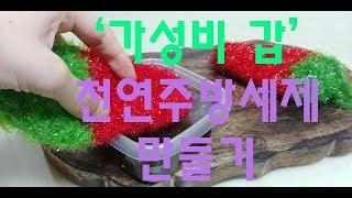 가성비 갑★천연주방세제/커피주방세제만들기/주부습진민감피…