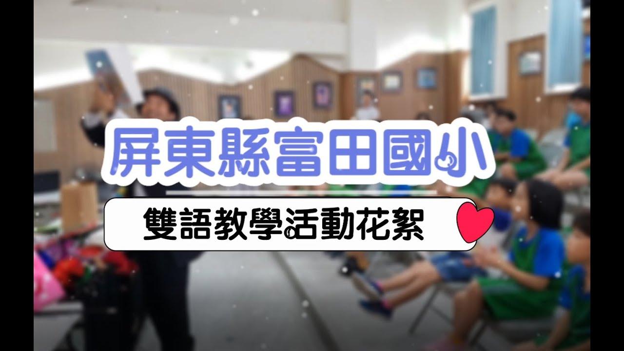 【屏東縣富田國小】108學年雙語教學活動花絮 - YouTube