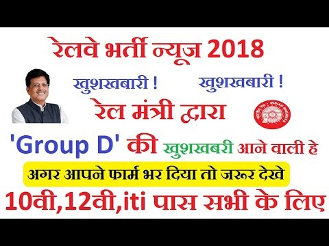 RRB NEWS UPDATES OF GROUP D FOR 10TH 12TH ITI CANDIDATES    RAILWAY RECRUITMENT 2018