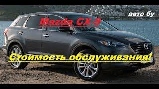 Mazda CX 9 как дорого содержать?Обзор!