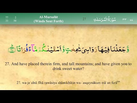 077 Surah Al Mursalat with Tajweed by Mishary Al Afasy (iRecite)