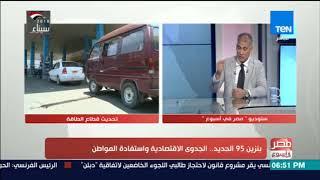 مصر في أسبوع   حوار مع د جمال القليوبي أستاذ هندسة البترول حول بنزين 95 الجديد