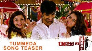 Tummeda Song Trailer - Raja The Great - Ravi Teja, Raashi Khanna, Mehreen Pirzada