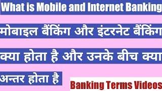 What is Mobile and Internet Banking|| Difference between Mobile Banking and Internet Banking