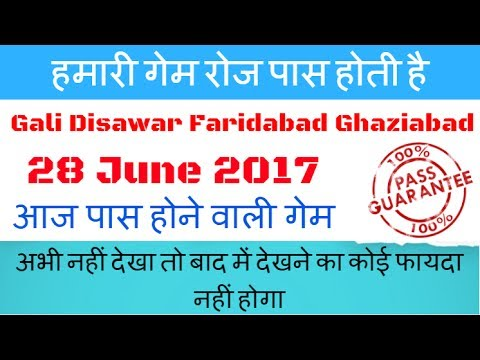 Satta King online - Gali Disawar 28 June 2017 - YouTube