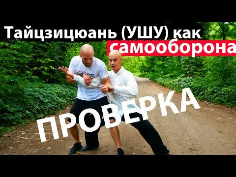 ПРОВЕРКА Тайцзицюань в