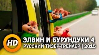Элвин и бурундуки 4 - Русский тизер-трейлер (2015)