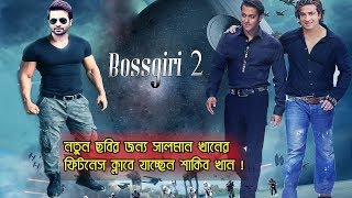 সালমান খানের ফিটনেস ক্লাবে যাচ্ছেন শাকিব খান ? Shakib khan | Bossgiri 2 | Bangla new movie 2018