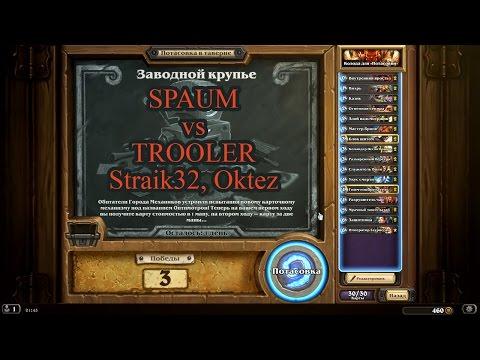 Hearthstone: Heroes of Warcraft, Потасовка, Заводной крупье