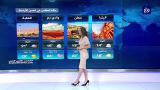 النشرة الجوية الأردنية من رؤيا 14-11-2019 | Jordan Weather