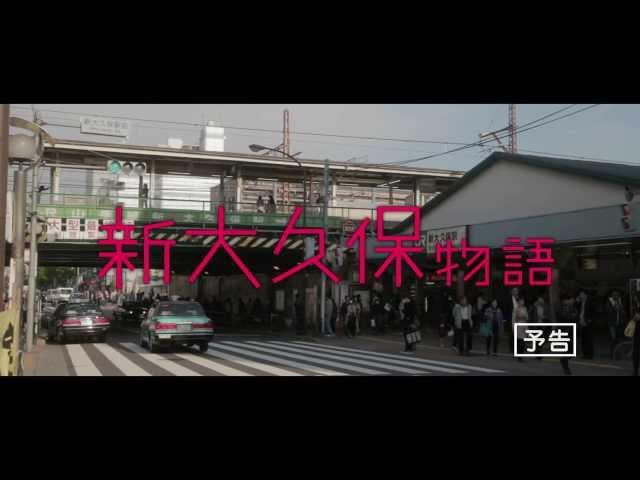 映画『新大久保物語』予告編