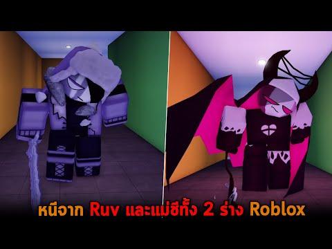 หนีจาก Ruv และแม่ชีทั้ง 2 ร่าง Roblox