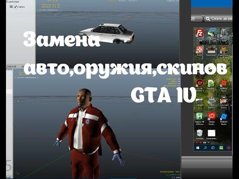 Как заменять машины,оружие,скины в GTA IV(GTA 4)   Open IV