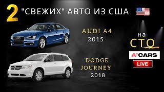 Audi A4 и Dodge Journey из США. Во сколько обходится ремонт авто из США? Стрим с СТО. Авто из США