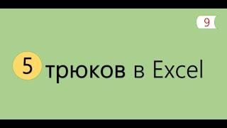 5 Интересных Трюков в Excel [9]