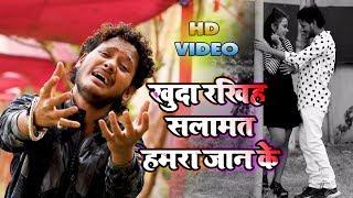 # #Song खुदा रखिहs सलामत हमरा जान के Shani Kumar Shaniya Khuda Rakhiha Salamat Sad Song