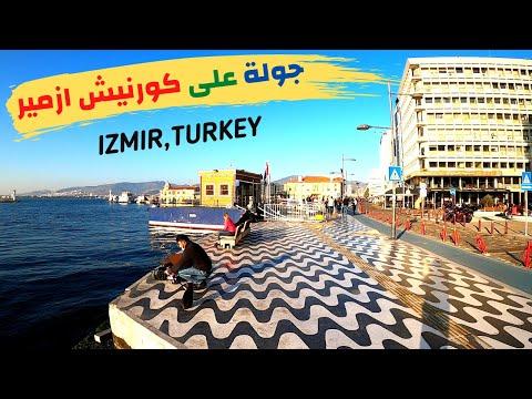 جولة على ساحل مدينة ازمير - افضل المدن للمعيشة في تركيا