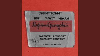 Мультибрендовый (feat. 104, T-Fest, Niman)