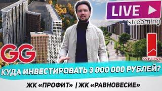 Куда инвестировать 3 000 000 рублей / ЖК Профит от Гранель / ЖК Равновесие от Кортрос