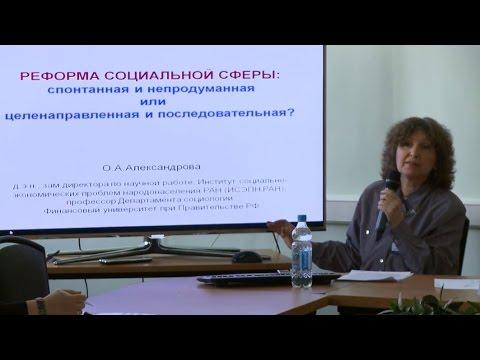"""МЭФ 2017, """"Круглый стол 5 лет реформе социальной сферы: итоги"""""""