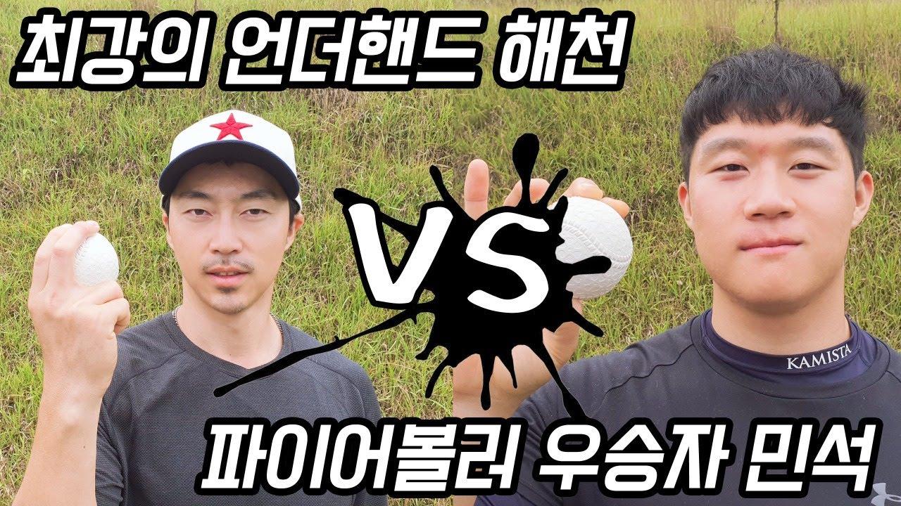 145km 재능러 선권 vs 파이어볼러 우승자 민석 [동네야구 최강자전]