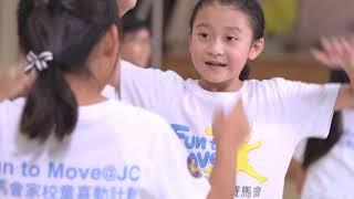 Publication Date: 2020-03-12 | Video Title: 賽馬會家校童喜動計劃   Fun Dance 進階版
