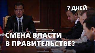 Смена власти в правительстве? 7 дней с Дмитрием Козенко