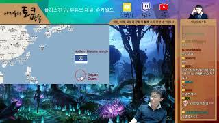 [슈카월드 15회] (1) 섬 여행 덕후의 섬 비교 썰…