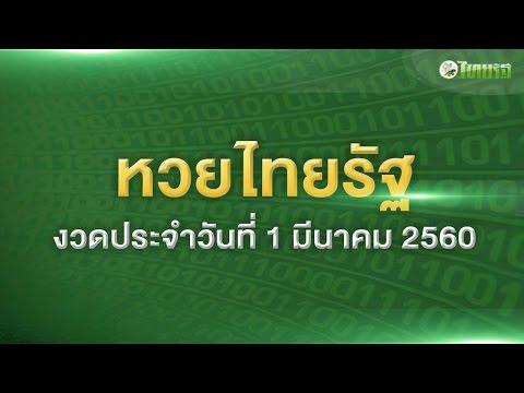 หวยไทยรัฐ งวด 16/09/59 เลขเด็ด เลขดัง รู้ก่อนใคร