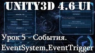 Unity3D UI: Урок 5 - События. EventSystem, EventTrigger