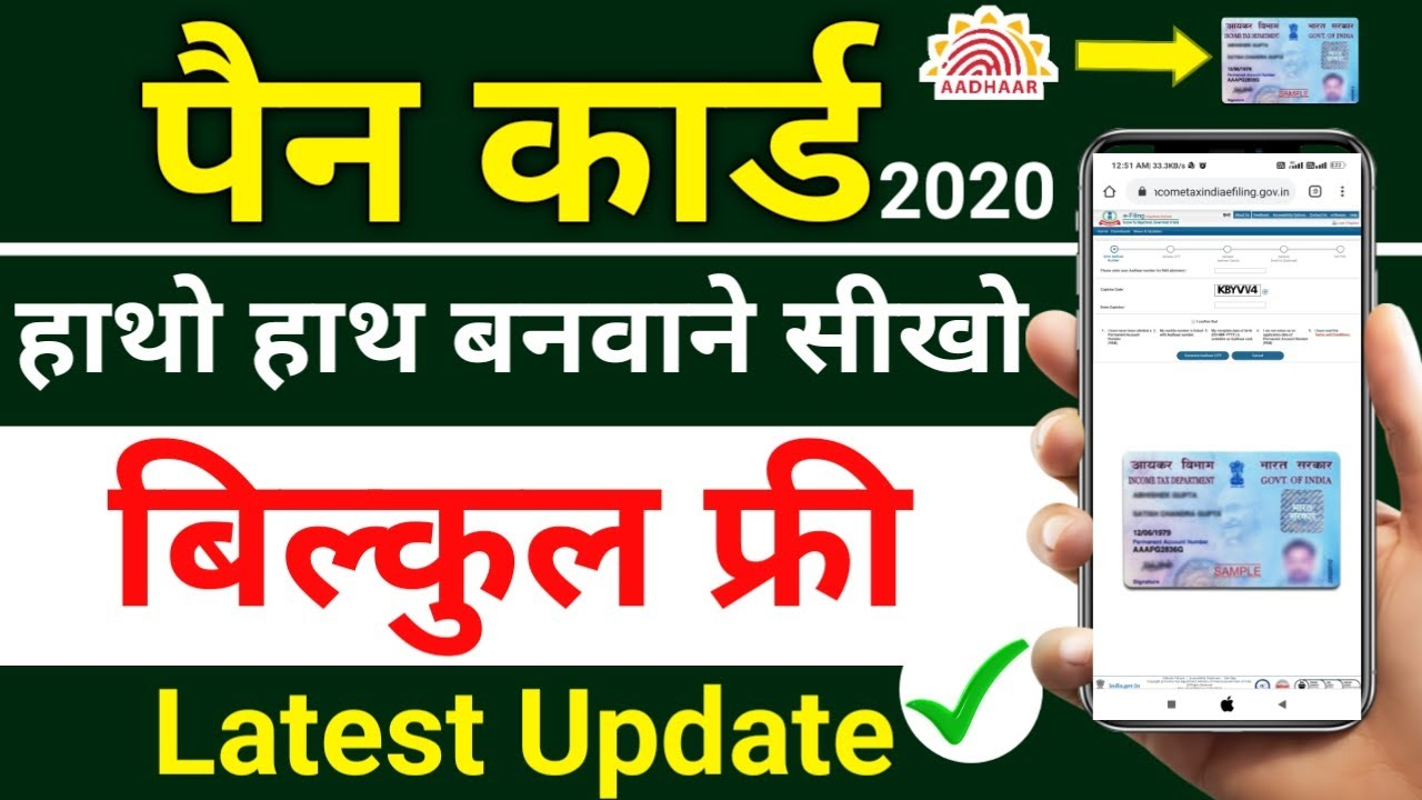 pan card kaise banaye online 2020  how to apply for pan