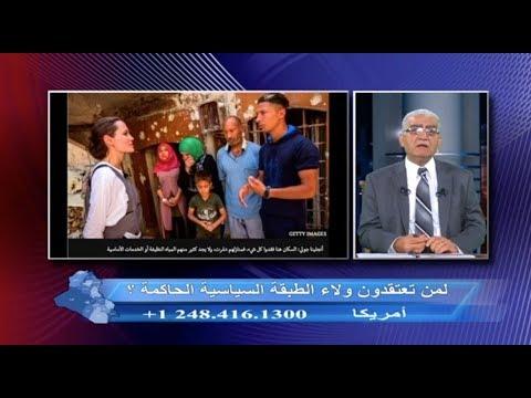 اضواء على العراق :   مقدمة برنامج اضواء على العراق 20 حزيران 2018  - نشر قبل 3 ساعة