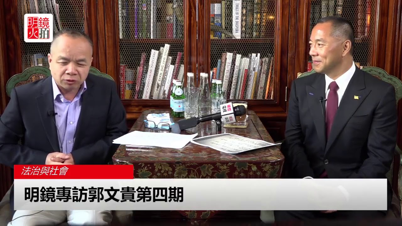 2017年明镜专访郭文贵—爆料革命(第四期)