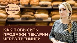 Как повысить продажи пекарни. Тренинги на знание ассортимента | Настоящая пекарня