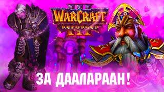 Warcraft 3 Reforged. Озвучка и все важные подробности. Новые модели альянс орда и демоны.